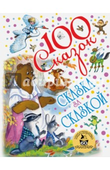 Сказка за сказкой книги издательство аст сказки для детей в рисунках в сутеева