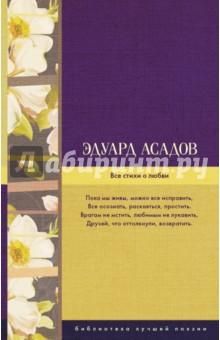 Все стихи о любви книги издательство аст стихи о любви