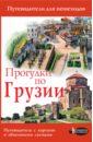 Прогулки по Грузии, Мухранов Алексей Николаевич