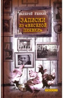 """Записки из """"Веселой пиявки"""""""