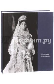 Последняя императрица. Альбом фотографий