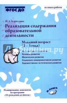 Реализация содержания образовательной деятельности. Младший возраст (2-3 года). ФГОС ДО