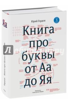 Книга про буквы от Аа до Яя гордон ю книга про буквы от аа до яя