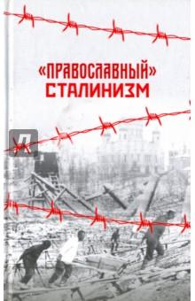 """""""Православный"""" сталинизм. Сборник статей"""