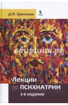 Лекции по психиатрии в а кауль гомеопатия в психиатрии