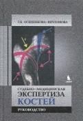 Судебно-медицинская экспертиза костей