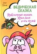 Ведическая сказка. Приключения шамана Хрюн-Деля и его друзей