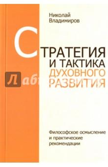 стратегия и тактика курс шахматных лекций Стратегия и тактика духовного развития
