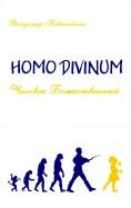 Homo Divinum. Человек Божественный