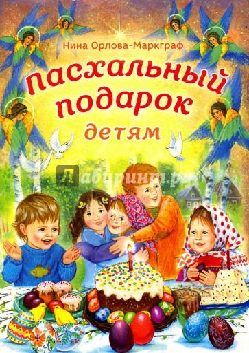 Пасхальный подарок детям, Орлова-Маркграф Нина Густавовна