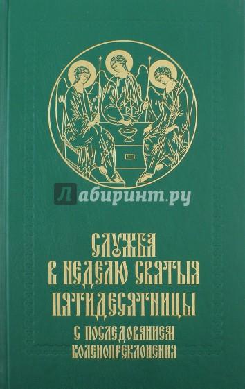 Служба в Неделю Святыя Пятидесятницы с последованием коленопреклонения