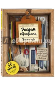 Рисуем карандашом. Экспресс-курс книги издательство аст курс рисования для начинающих просто и наглядно