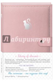 Дневник мечты. Кошка блокнот в пластиковой обложке mind ulness лаванда формат малый 64 страницы