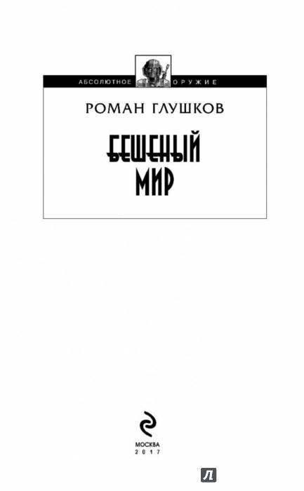 РОМАН ГЛУШКОВ КНИГИ FB2 СКАЧАТЬ БЕСПЛАТНО