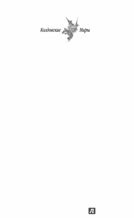 Иллюстрация 1 из 28 для Счастливый брак по-драконьи. Догнать мечту - Александра Черчень | Лабиринт - книги. Источник: Лабиринт