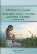 Психологические основы здоровья человека