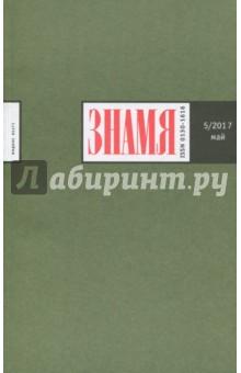 Журнал Знамя № 5. 2017