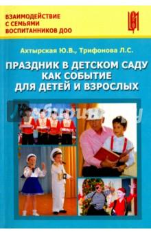 Праздник в детском саду как событие для детей и взрослых. Учебно-методическое пособие консультирование родителей в детском саду возрастные особенности детей