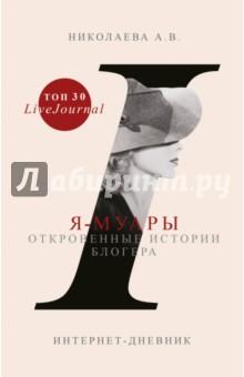 Я-муары. Откровенные истории блогера азаров н я украина на перепутье записки премьер министра