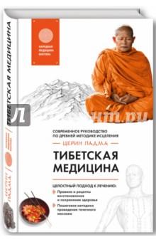 Тибетская медицина. Современное руководство по древней методике исцеления юнь лун китайская медицина современное руководство по древней методике исцеления