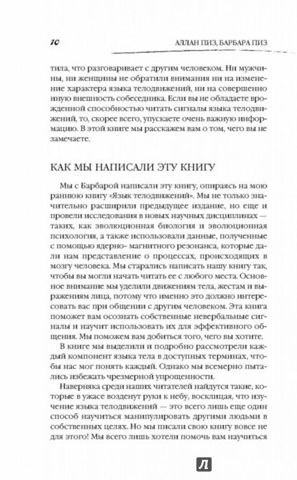 Иллюстрация 9 из 45 для Язык телодвижений. Как читать мысли окружающих по их жестам - Пиз, Пиз | Лабиринт - книги. Источник: Лабиринт
