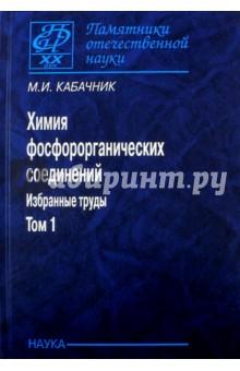 Химия фосфорорганических соединений. Избранные труды. В 3-х томах. Том 1 мир рабле в 3 х томах том 3