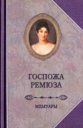 Госпожа Ремюза. Мемуары