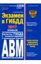 Копусов-Долинин А. И. Экзамен в ГИБДД. Категории А, В, M, подкатегории A1. B1 с самыми последними изменениями на 2017 год