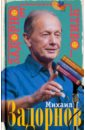 Задорное чтиво, Задорнов Михаил Николаевич