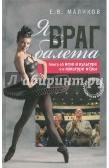 Я, враг балета. Опыт практической феноменологии. Книга об игре в культуре и о культуре игры как клетки в игре бомбочки