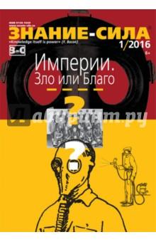 Журнал Знание - сила № 1. 2016