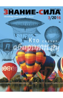 Журнал Знание - сила № 3. 2016