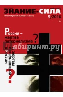 Журнал Знание - сила № 5. 2016