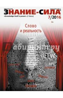 Журнал Знание - сила № 7. 2016 отсутствует журнал знание – сила 02 2014