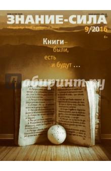 Журнал Знание - сила № 9. 2016