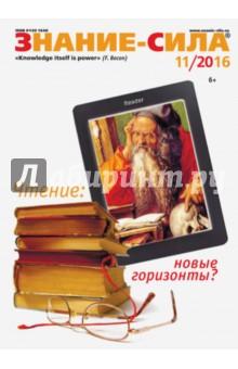 Журнал Знание - сила № 11. 2016 отсутствует журнал знание – сила 02 2014