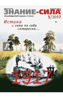 Журнал Знание - сила № 5. 2017 отсутствует журнал знание – сила 02 2014