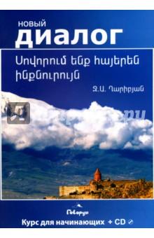 Учим армянский самостоятельно (+CD) ирина горюнова армянский дневник цавд танем