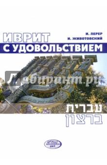 Иврит с удовольствием. Учебное пособие для начинающих (+CD). Лерер И. И., Животовский И.