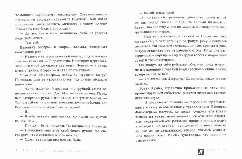 Иллюстрация 1 из 11 для Шандарахнутое пианино - Томас Макгуэйн | Лабиринт - книги. Источник: Лабиринт