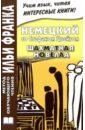 Обложка Немецкий со Стефаном Цвейгом. Шахматная новелла