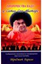 Шриджит Нараян Пророчества Нади о Сатья Саи Аватаре. Соображения возможности возвращения Шри Бабы