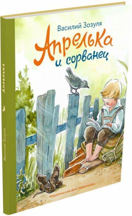 Иллюстрация 1 из 44 для Апрелька и сорванец - Василий Зозуля | Лабиринт - книги. Источник: Лабиринт