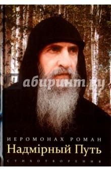 Иеромонах Роман (Матюшин-Правдин) » Надмирный Путь. Стихотворения