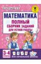 Математика. 3-4 классы. Полный сборник заданий для устной работы, Рыдзе Оксана Анатольевна
