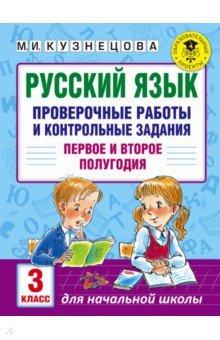 Русский язык. 3 класс. Проверочные работы и контрольные задания