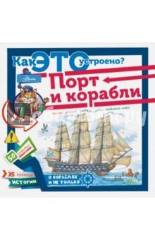 Порт и корабли букина о азбука бухгалтера просто об упрощенке
