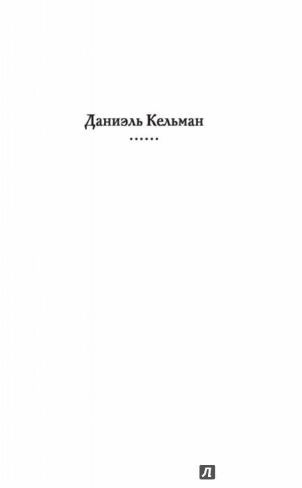 Кельман даниэль ф