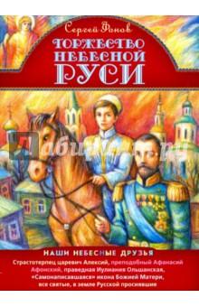 Торжество Небесной Руси. Наши небесные друзья наши небесные покровители