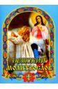 Детский молитвослов протоиерей владимир гофман персиковый сад рассказы